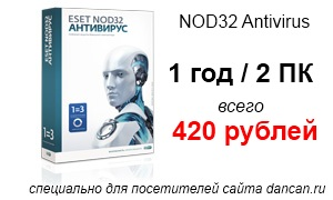   NOD32 Antivirus 5