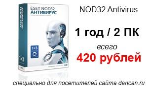 Ключ для NOD32 Antivirus 5
