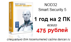Ключ для ESET NOD32 Smart Security 6
