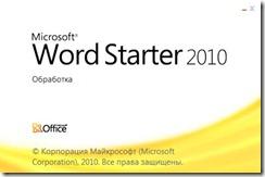 office2010-starter