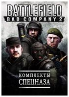 Battlefield Bad Company 2: Комплекты спецназа