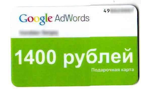 Пластиковая карта Google Adwords