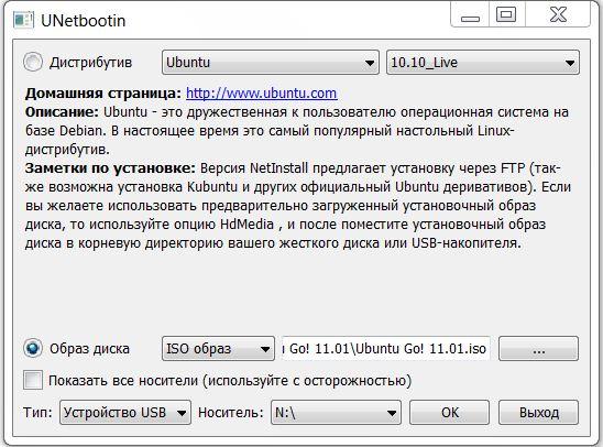 Установка Linux на нетбук