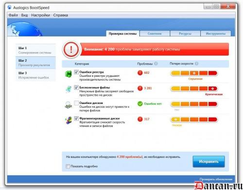 Auslogics boostspeed 5   Проверка системы
