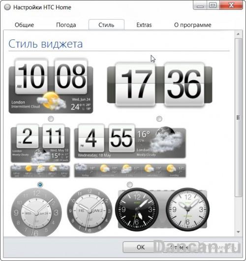 Виджет HTC home для windows