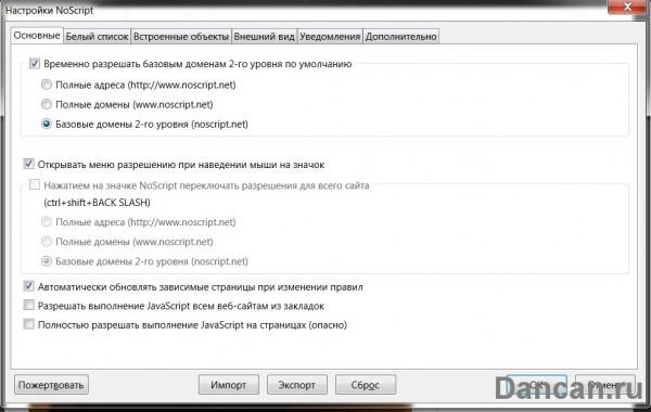 Настройка дополнения NoScript