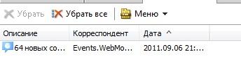 Отключаем webmoney events