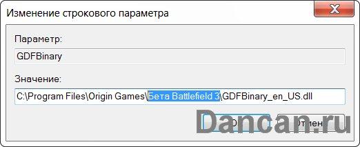 Решаем проблему с запуском игры BattleField 3 Open Beta