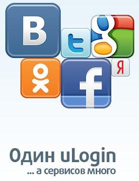 Виджет авторизации через социальные сети для популярных CMS