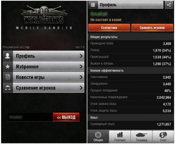 Worlds of Tanks для android
