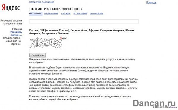 Отображение Yandex Wordstat в FireFox, Opera, IE - каптчей