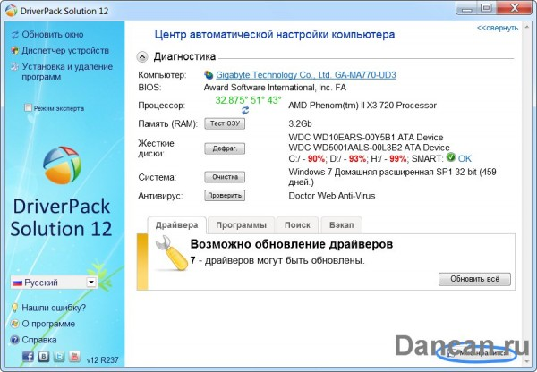 DriverPack Solution 12