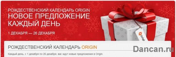 Подарки от EA