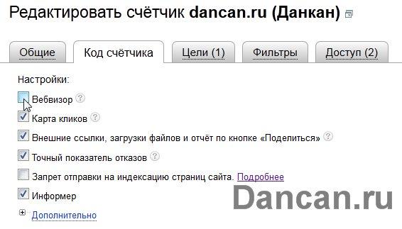 Яндекс Вебвизор