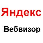 Вебвизор от Яндекса в действии