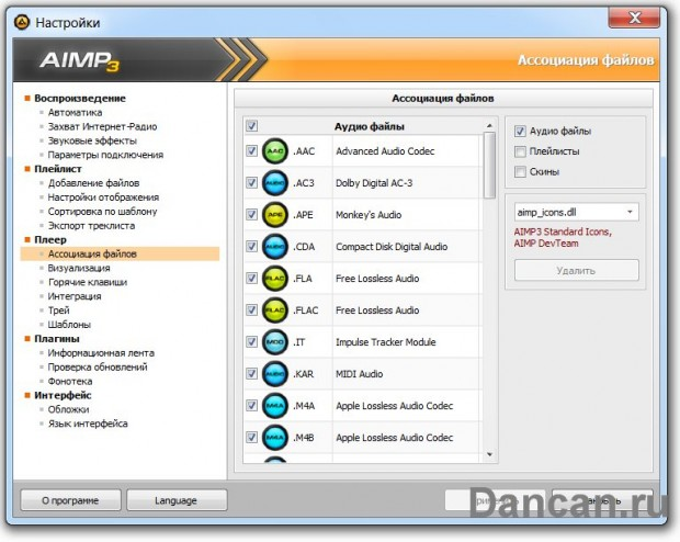 Новый AIMP 3 - Опции