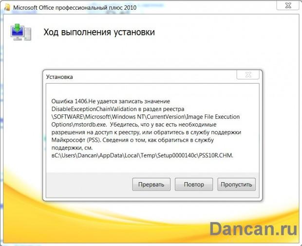 Ошибка 1406 при установке Microsoft Office 2010 (Решение проблемы)