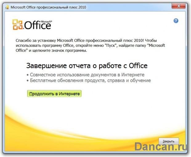 office 2010 установлен!