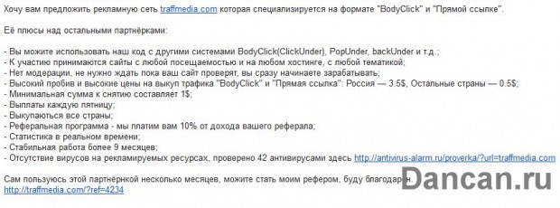 Закрывайте статистику посещений от LiveInternet