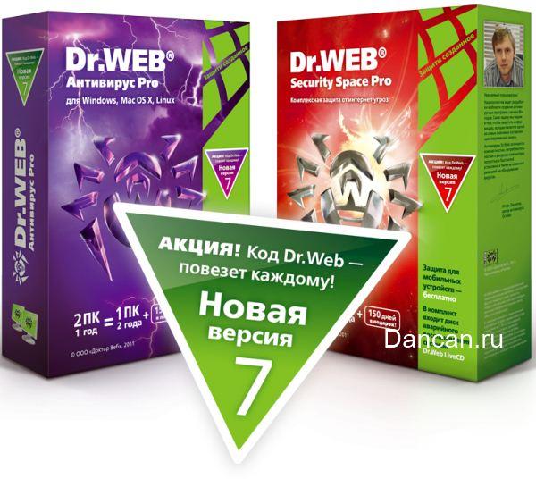 Акция от Dr Web