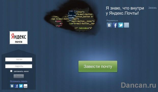 1 апреля Яндекс Почта