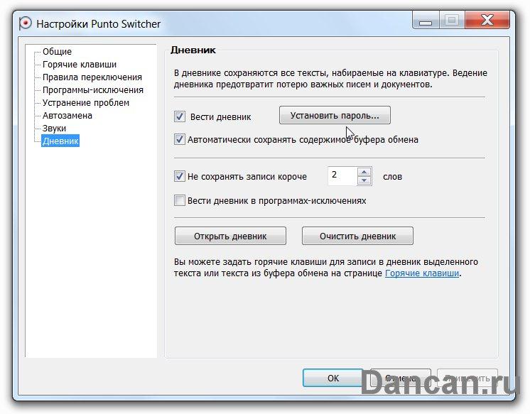Как следить за пользователями компьютера с помощью Punto Switcher.
