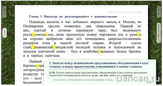 Учим русский заново