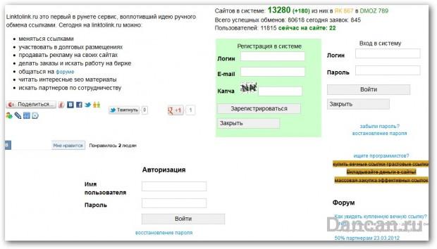 Страница Авторизации в LinktoLink