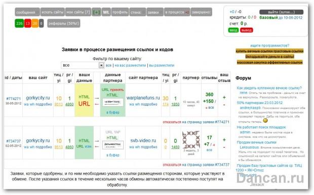 Интерфейс обмена на LinktoLink