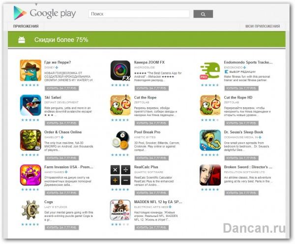 Огромная распродажа приложений для Андроид на Google Play