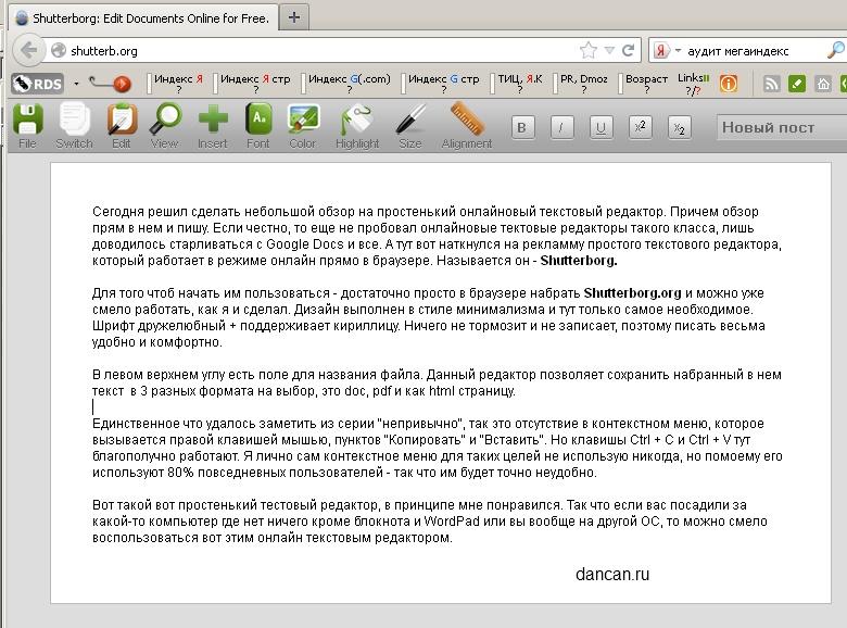 онлайн текст редактор