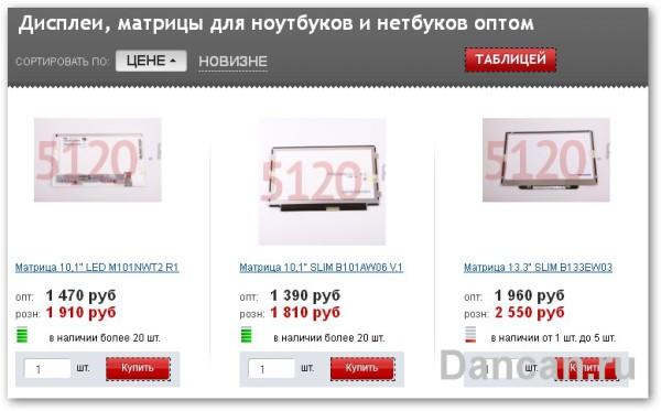 Покупка матрицы для ноутбука