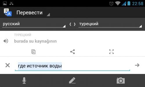 google-translate_1