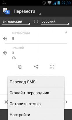 google-translate_2