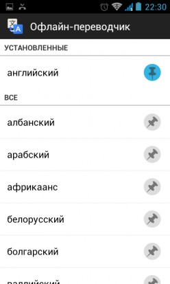 google-translate_3