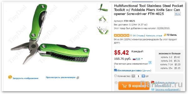 китайский дешевый мультифункциональный нож multitool