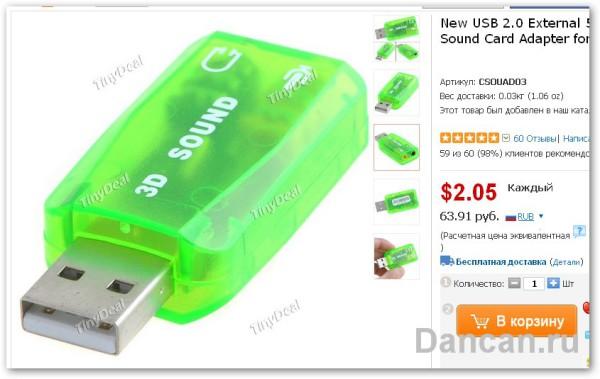 Портативная USB аудиокарта