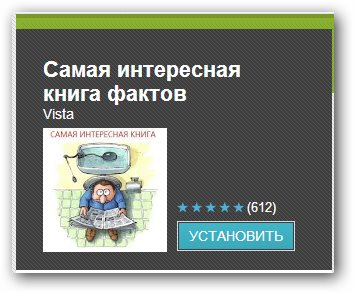 Самая нужная книга для самого увлекательного чтения