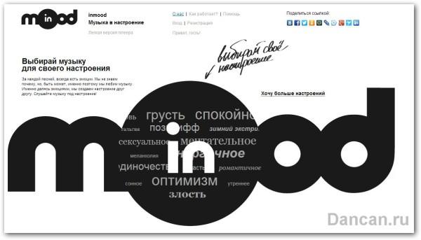 inmood-indexpage