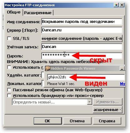 пароль под звездочками программа скачать - фото 5