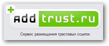 addtrust