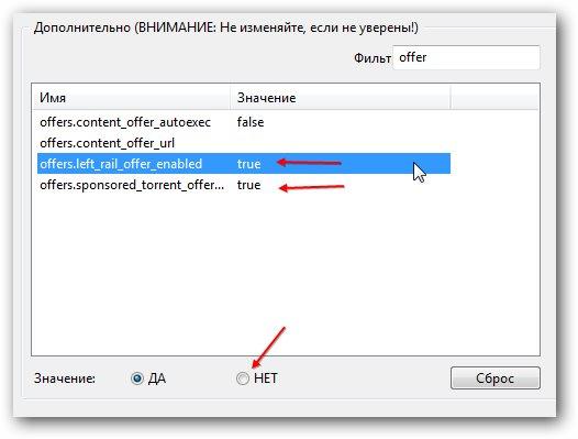 utorrent отключаем параметры отвечающие за рекламу
