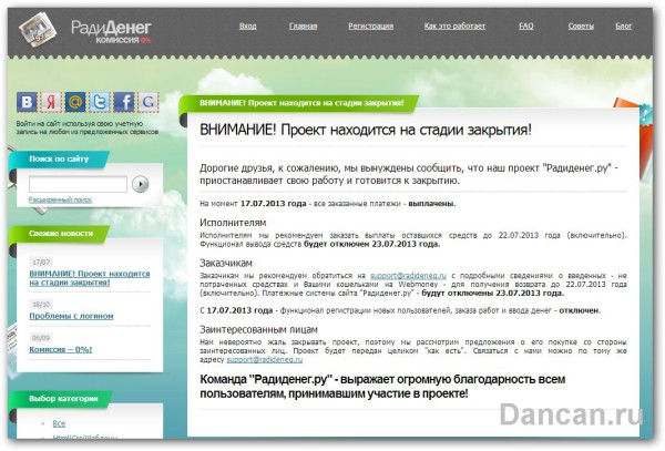 Закрытие РадиДенег.ру