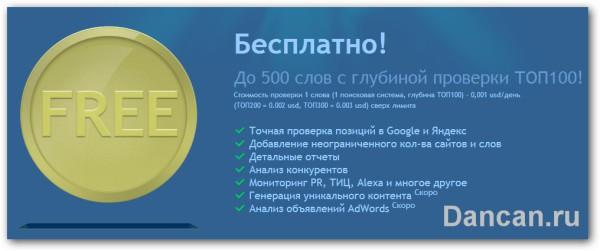 siteexpert-free